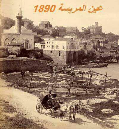 Ayn El Merayseh 1890