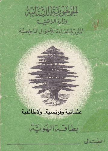 Old Lebanese ID