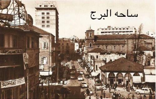 Saner El Borj in Beirut