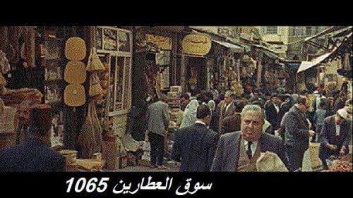 Souk Al El Atareen 1965