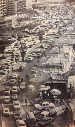 Souk Al Roucheh 1977