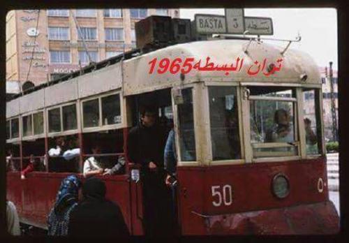 Train El Basta 1965